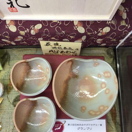 萩焼 化粧鉢『心あわせ』02