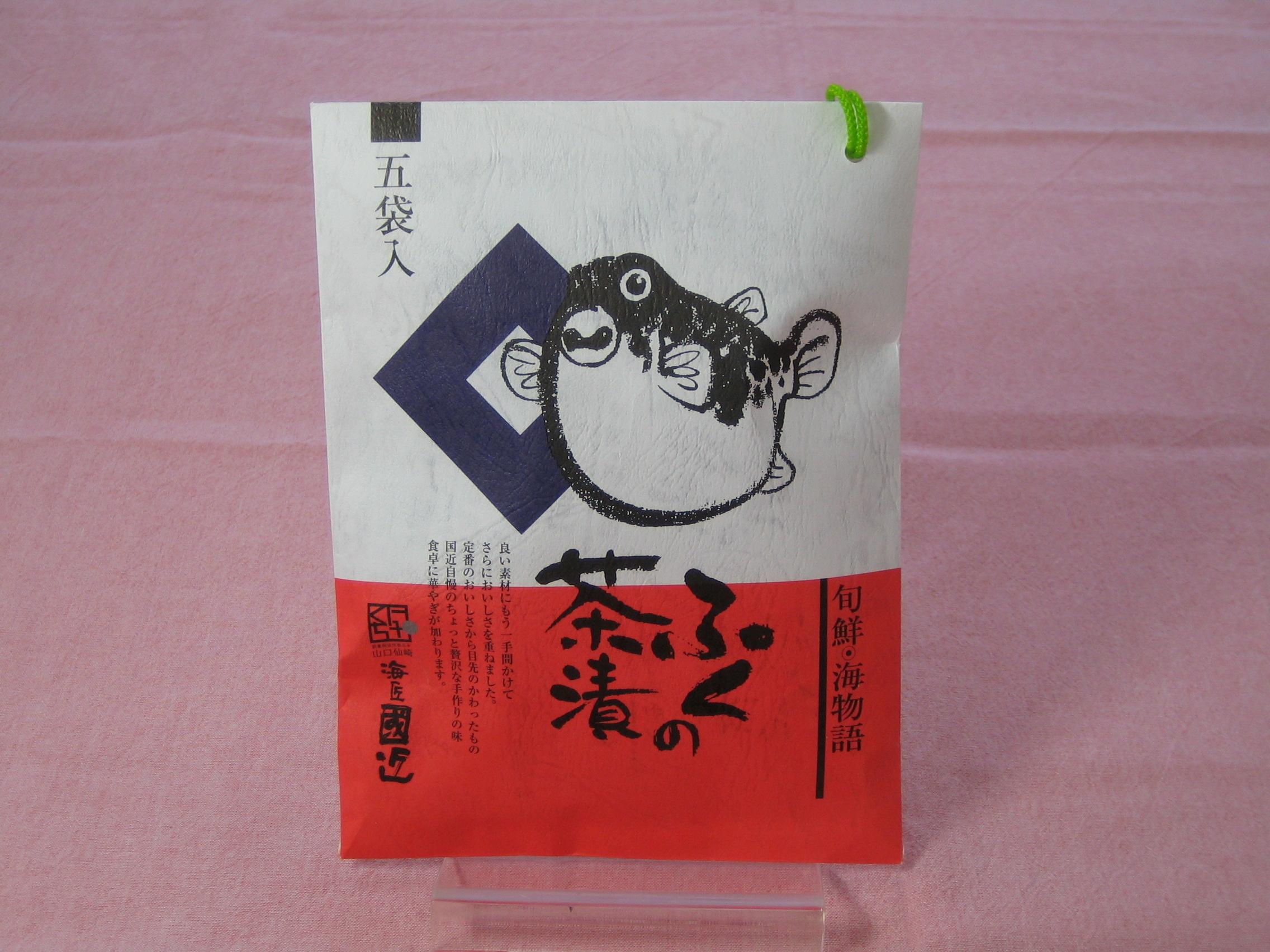 ふくの茶漬け ~5食入り~ 國近商店01