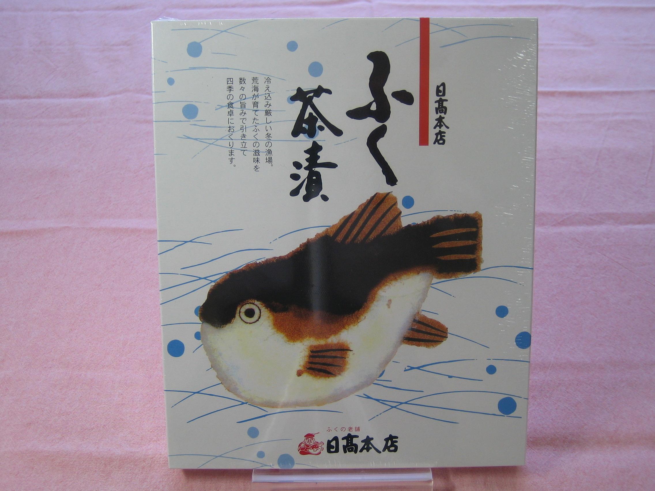 ふく茶漬け ~10食入り~ 日高本店01