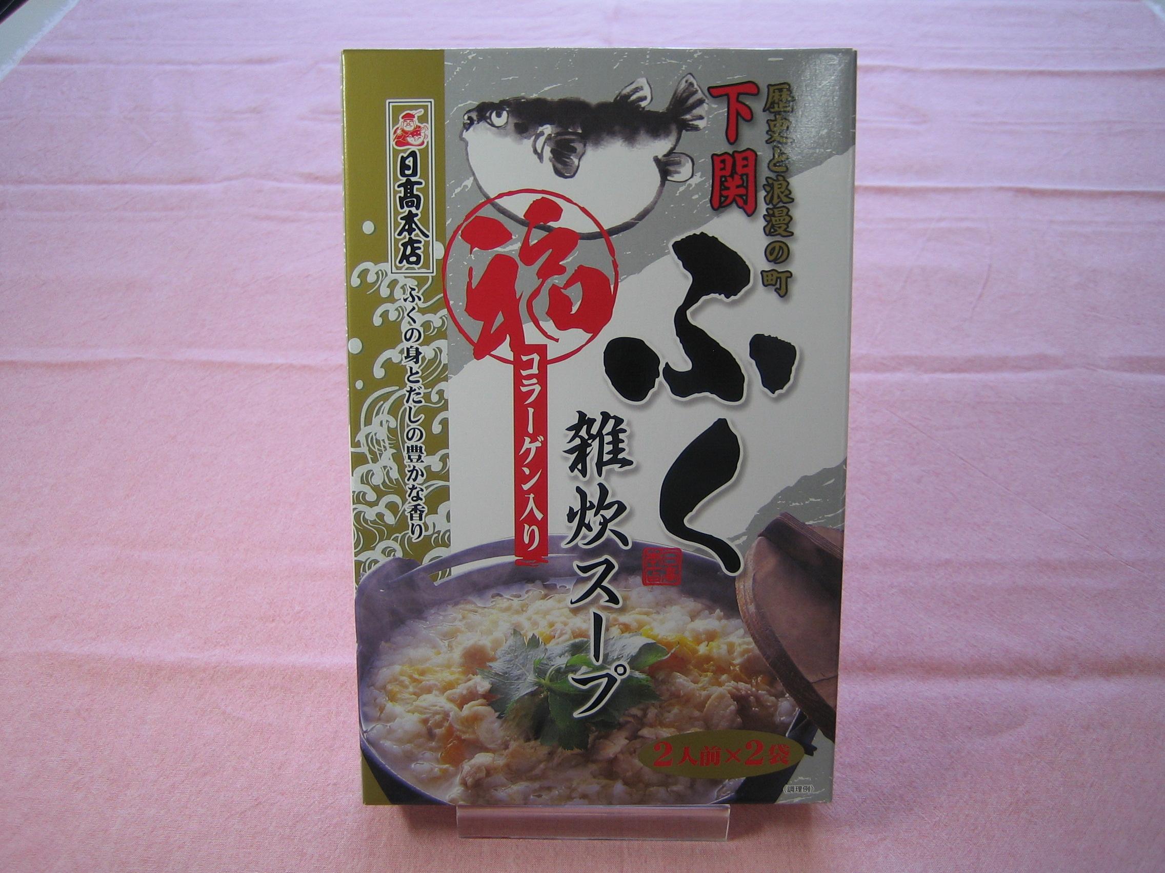 下関ふく雑炊スープ 2名分×2袋01
