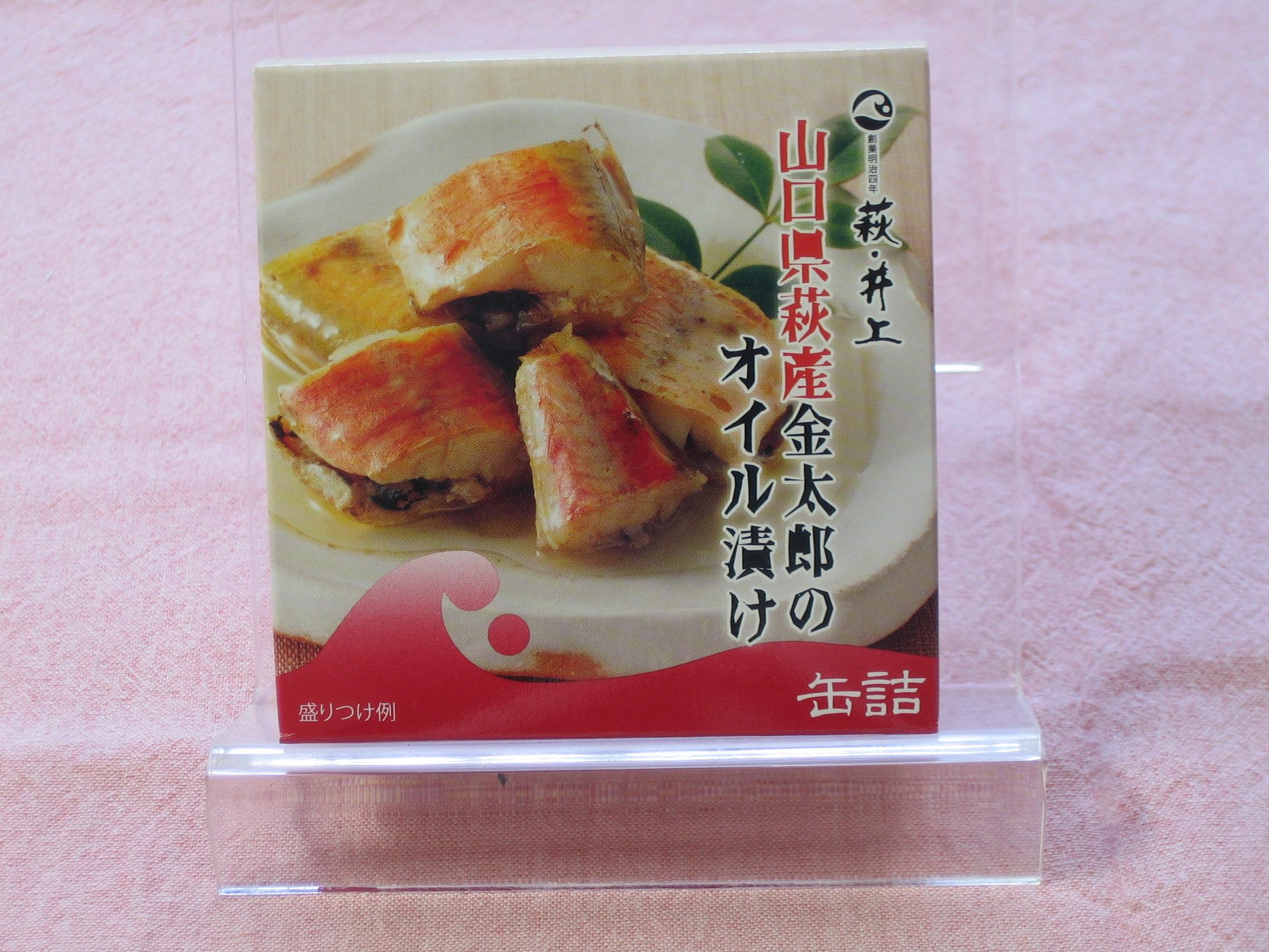 山口県萩産金太郎のオイル漬け01