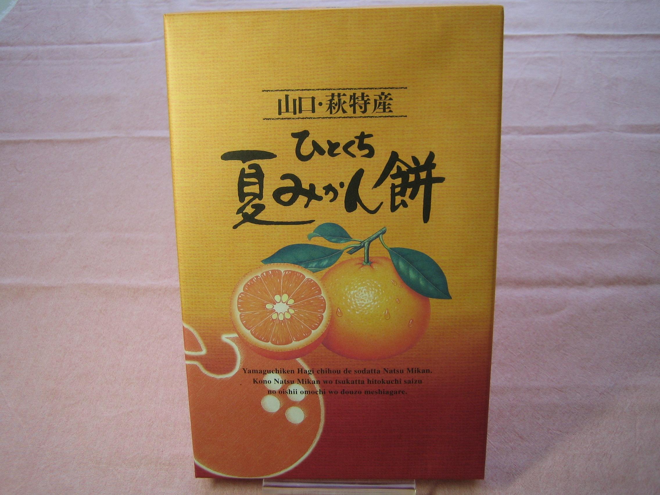 ひとくち夏みかん餅 大01