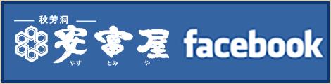 安富屋Facebook