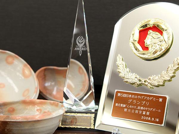 第5回日本おみやげアカデミー賞 グランプリ