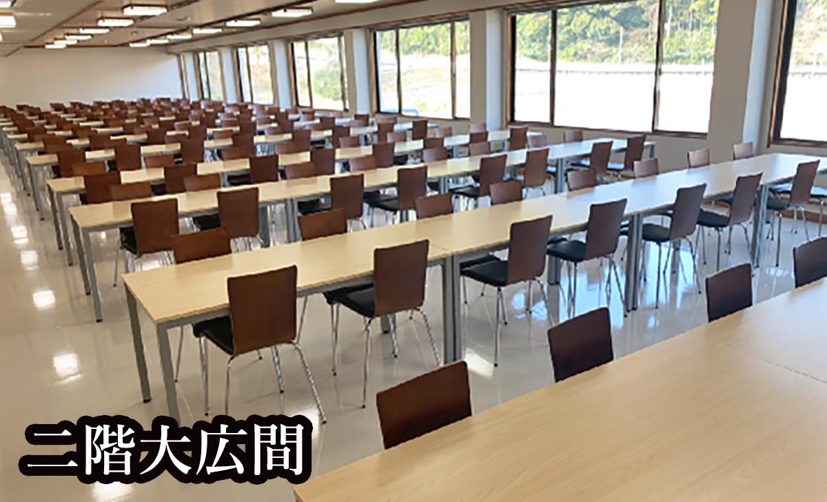二階座席大広間 250席