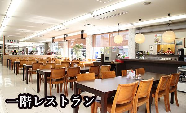 一階レストラン