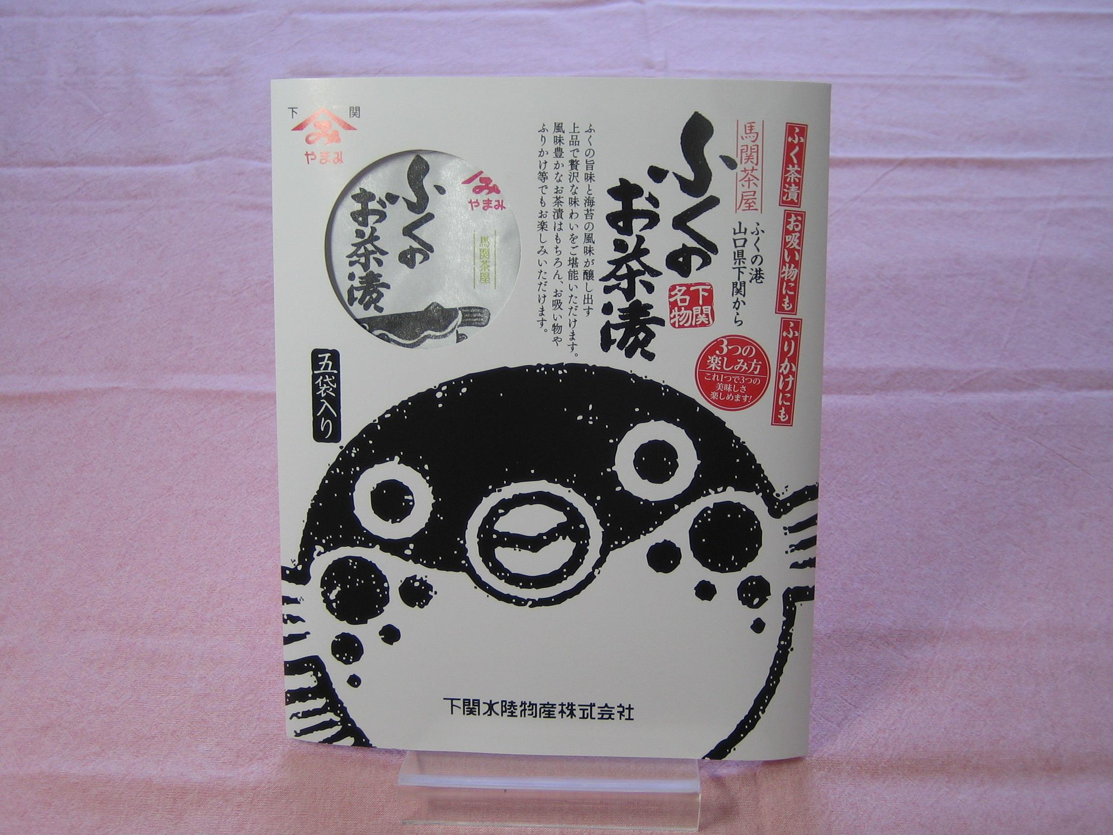 ふくのお茶漬け ~5食入り~ 下関水陸物産01