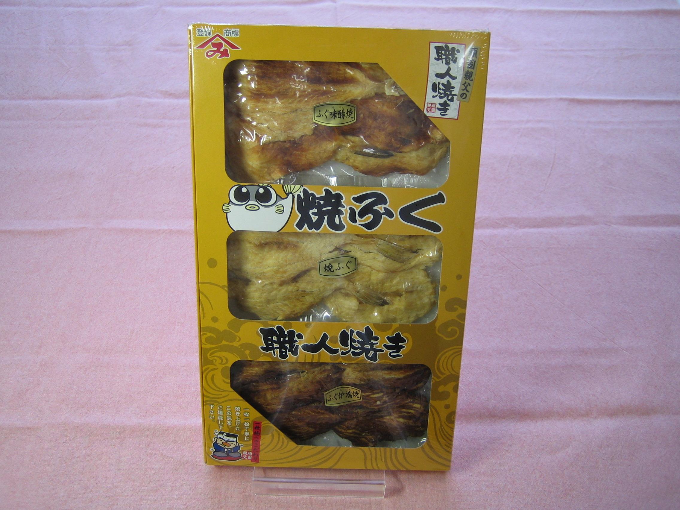 焼ふく 3味01
