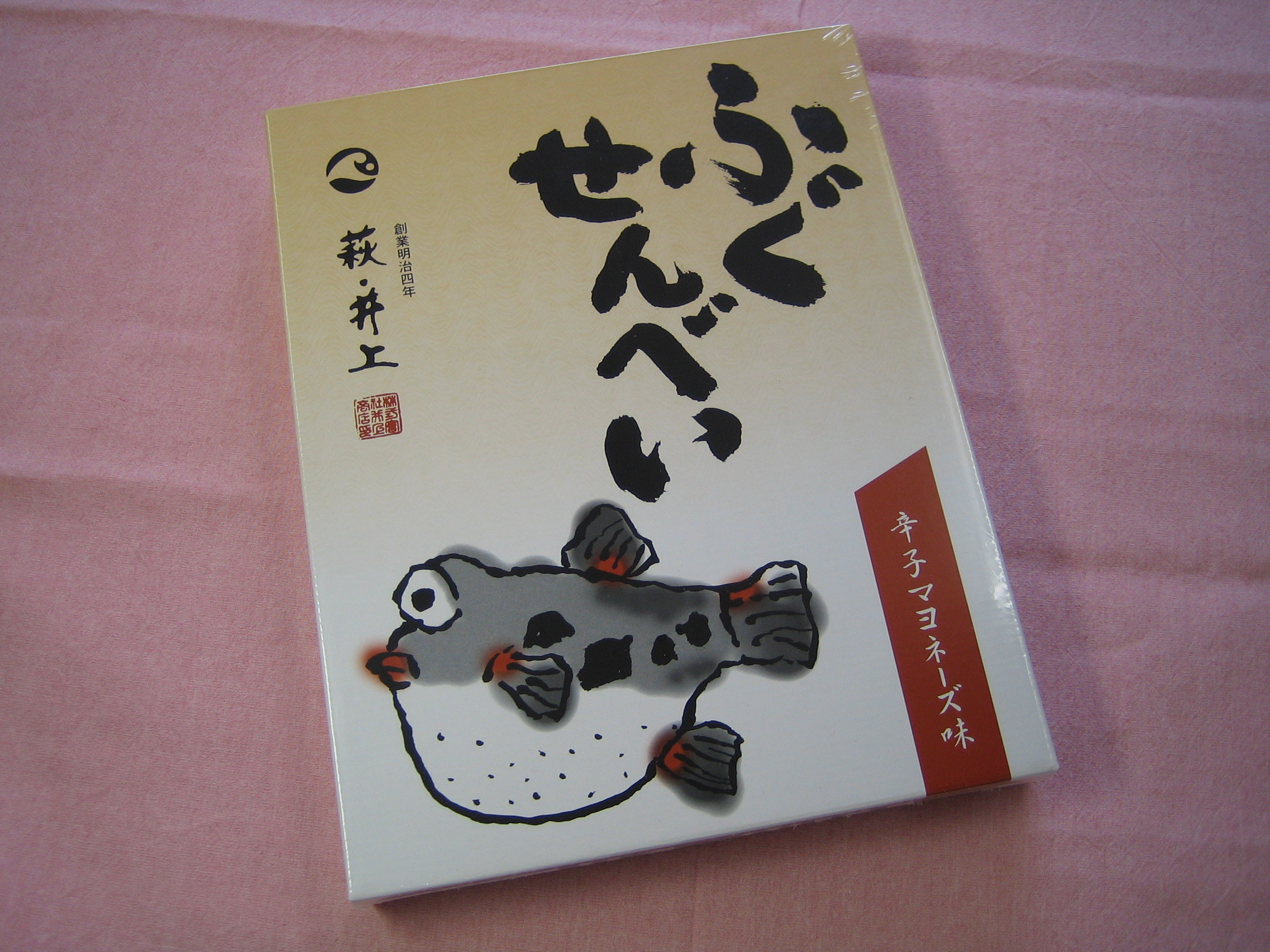 ふぐせんべい~辛子マヨネーズ~ 大01