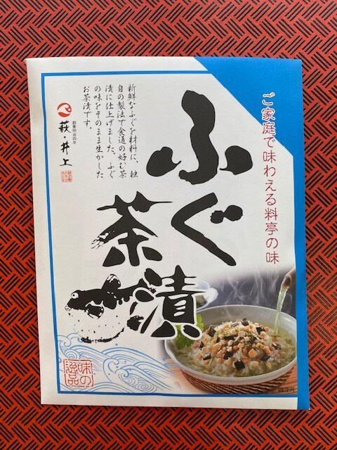 ふぐ茶漬け ~4食入り~ 井上商店01