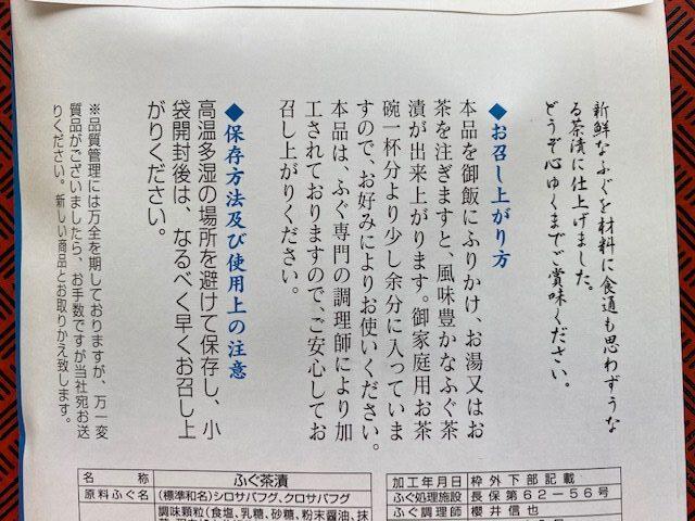 ふぐ茶漬け ~4食入り~ 井上商店02