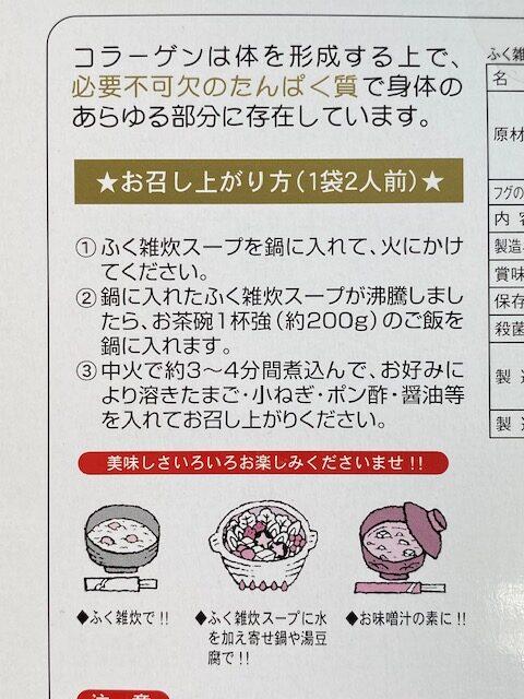 下関ふく雑炊スープ 2名分×2袋02