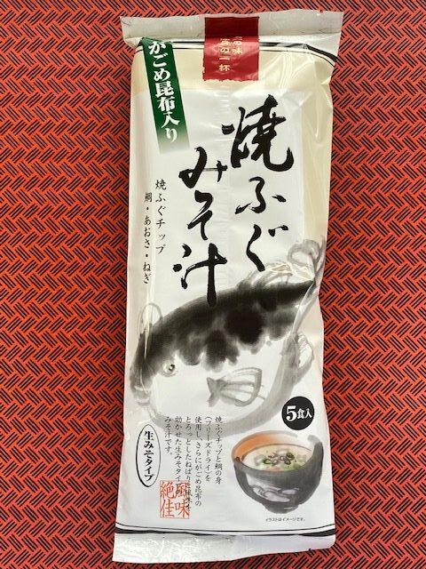 焼ふぐみそ汁 ~5食入り~01