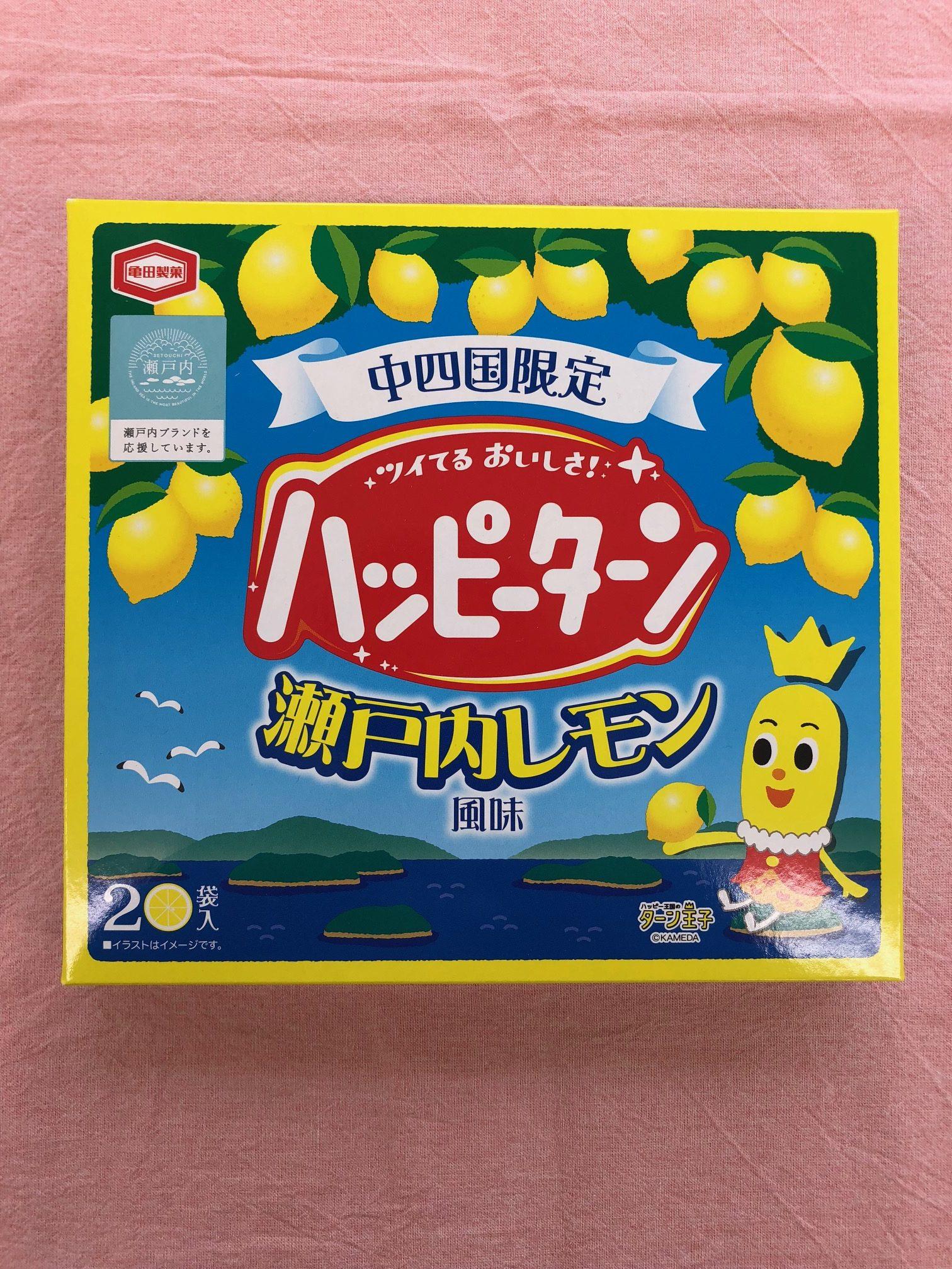 ハッピーターン 瀬戸内レモン