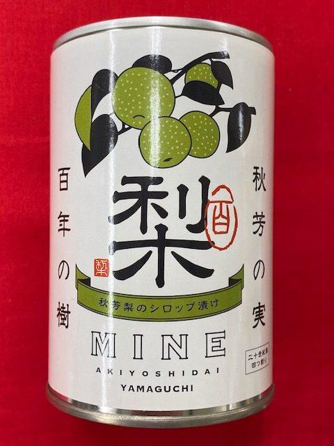 秋芳の実 梨 百年の樹 ~秋芳梨のシロップ漬け~01
