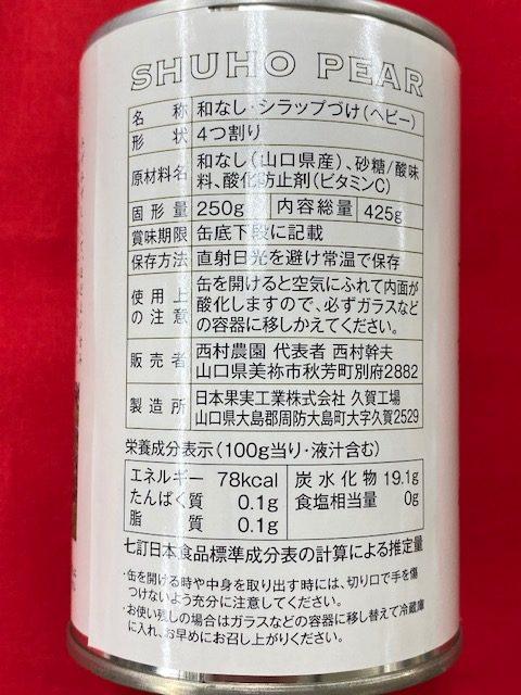 秋芳の実 梨 百年の樹 ~秋芳梨のシロップ漬け~02