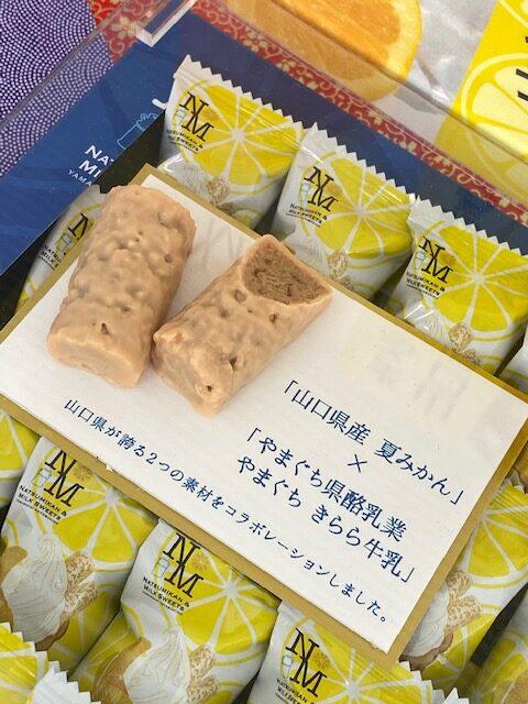夏みかんソフトクリームクランチ 袋03