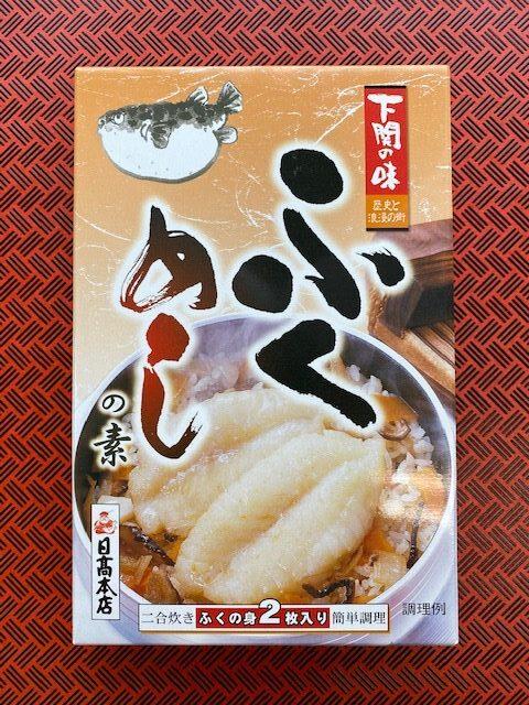 ふくめしの素 日高食品01
