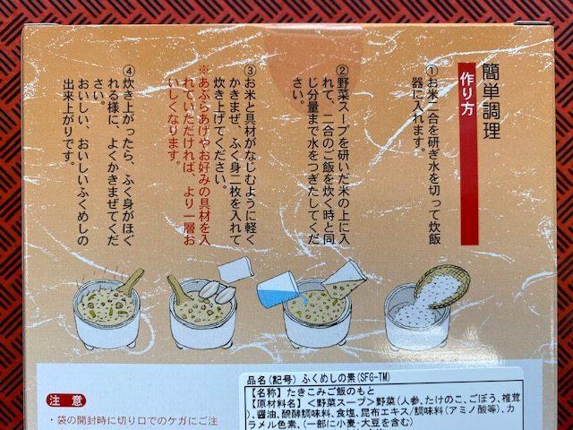 ふくめしの素 日高食品02