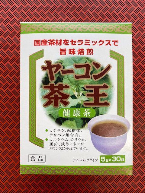 ヤーコン茶王 箱01