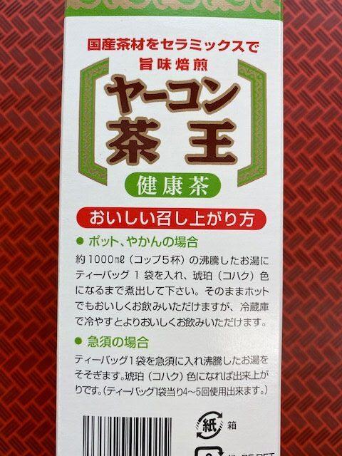 ヤーコン茶王 箱02