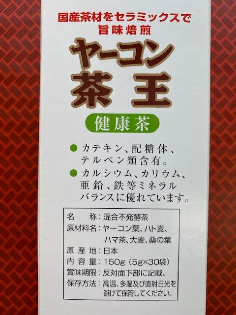 ヤーコン茶王 箱04