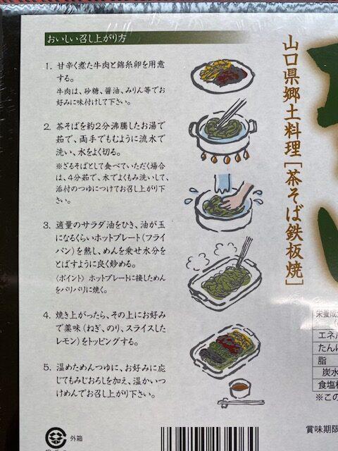 瓦そば 七瀬乃恵03