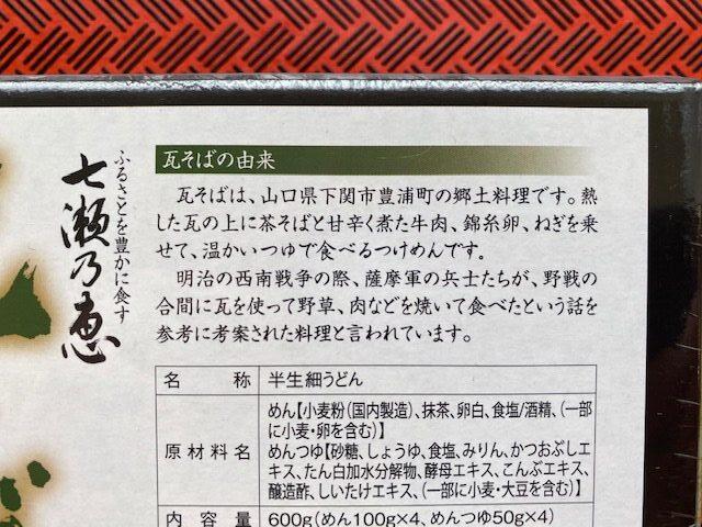 瓦そば 七瀬乃恵02