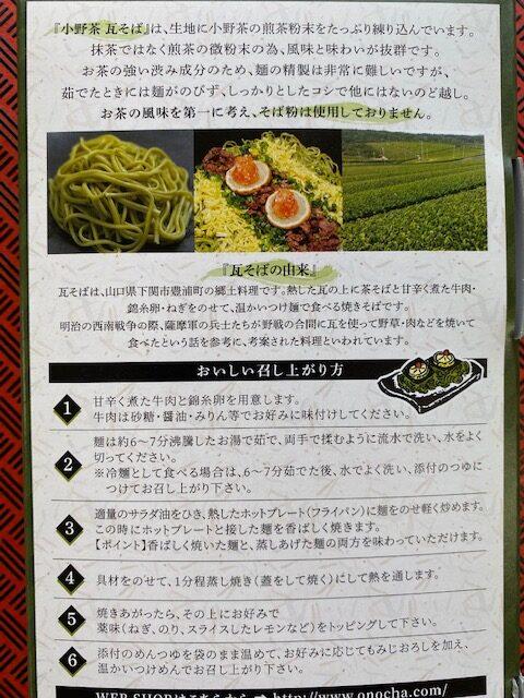 小野茶 瓦そば02
