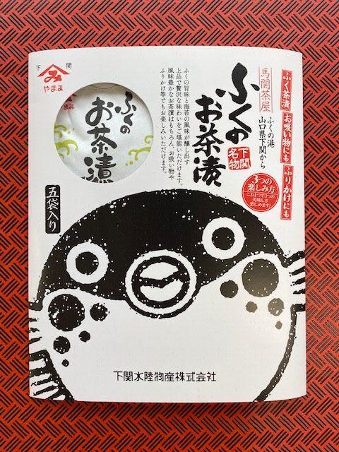 ふくのお茶漬 馬関茶屋01