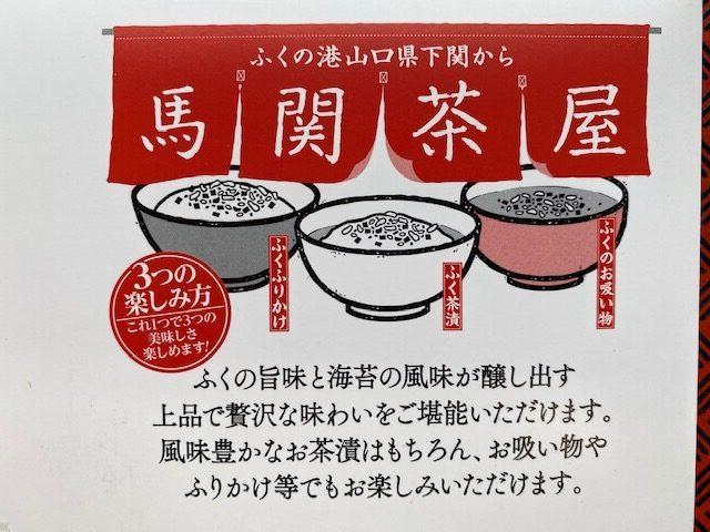 ふくのお茶漬 馬関茶屋02