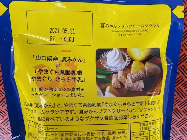 夏みかんソフトクリームクランチ 袋02