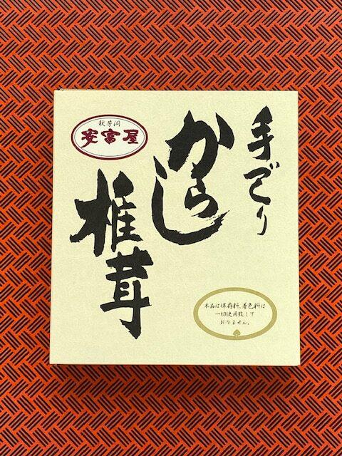 手づくり からし椎茸01