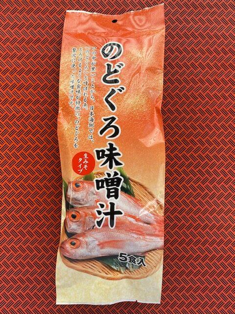 のどぐろ味噌汁01