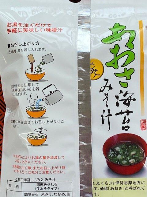 あおさ海苔味噌汁02